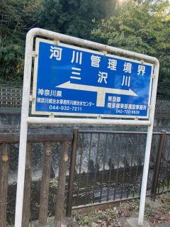 三沢川の散歩ロード_05