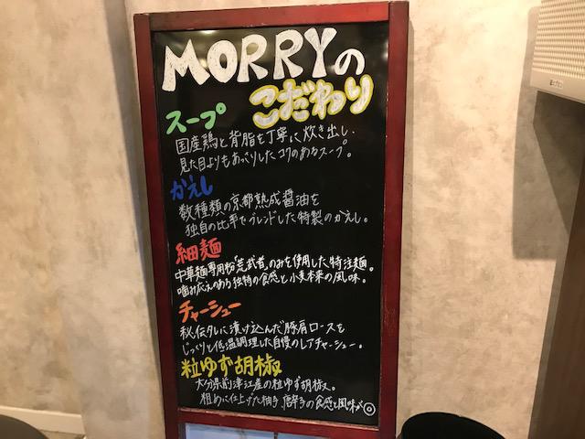 MORRY_03.jpg
