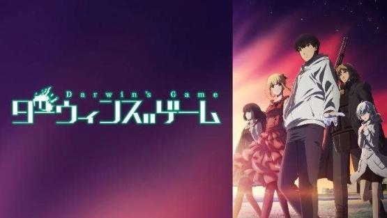 【朗報】 名作アニメ『ダーウィンズゲーム』が2020年冬アニメ1位に輝く!!!!