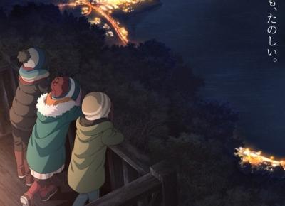 アニメ2期「ゆるキャン△ SEASON2」2021年1月より放送開始!!ティザービジュアルオーラあるわ・・・