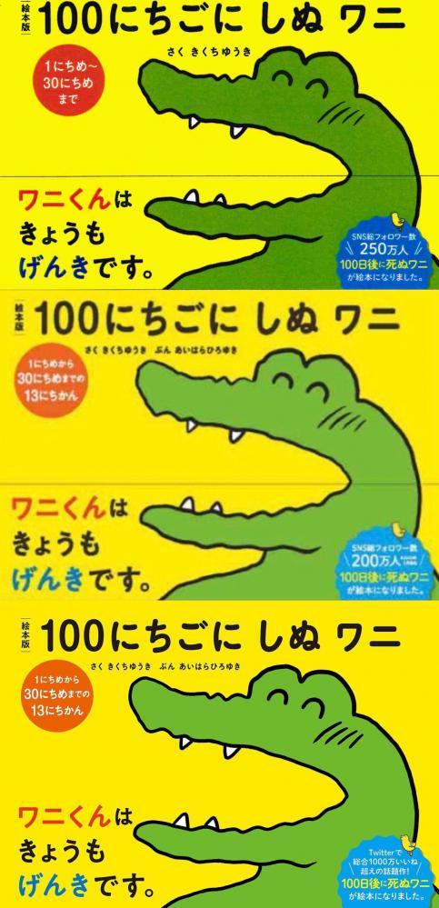 100wani_book-scaled_20201123085157s_2020112318085417f.jpg