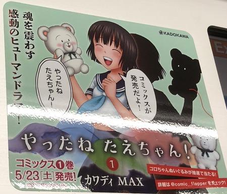 【悲報】フェミ「電車にやったねたえちゃんの広告があるんだけどおおおお!!」これもう俺らと同期のネット玄人だろ……