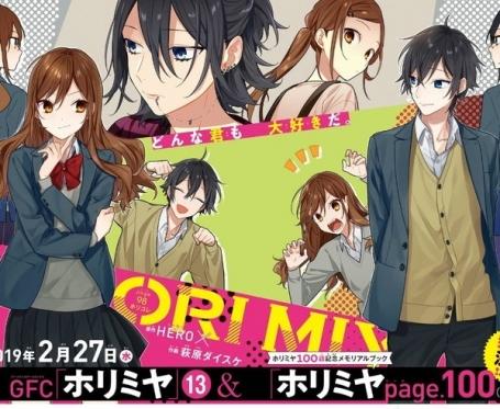 月刊Gファンタジー『ホリミヤ』がTVアニメ化決定! 2021年1月放送開始
