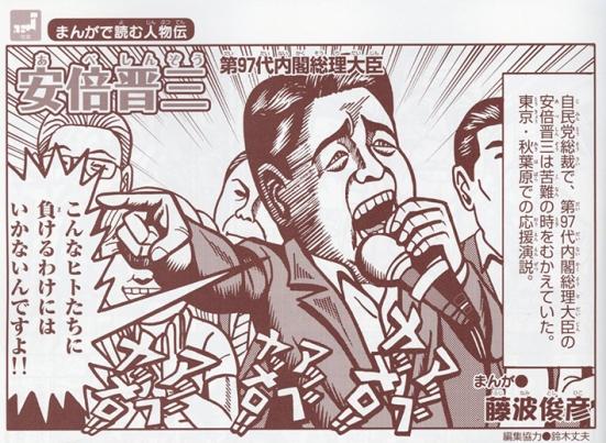 【朗報】安倍晋三が日本にもたらした功績が凄すぎるwwwこれで叩いてる人がいるってマ?