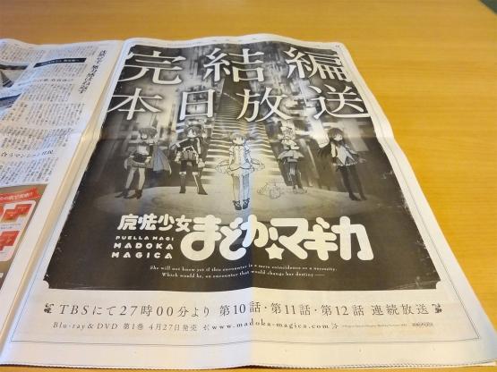 【悲報】新聞広告、クソ高かった事が判明!! アニメ放送前に広告とか結構あったなぁ