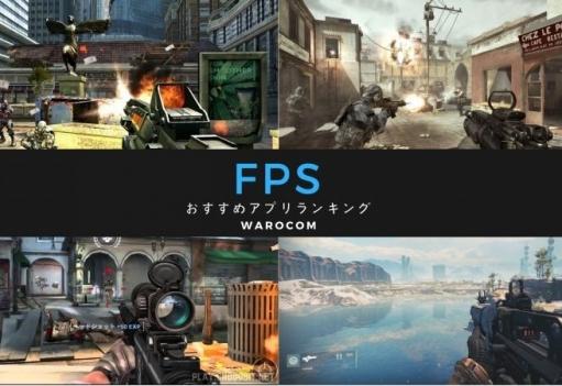 FPSゲー(銃ゲー)、無料で開始することが最低条件になってしまう