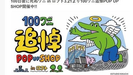 【もう隠す気無し】「100日ワニ」アニメ映画、大量グッズ・大量イベントの次はゲーム化決定wwwww