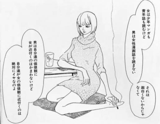 【正論】女性「少女漫画が好きな男ってキモい」「すりよってくんな、少女の領域に」