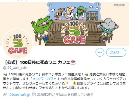 【悲報】電通100日ワニカフェ、初日からガラガラの模様・・・なぜなのか