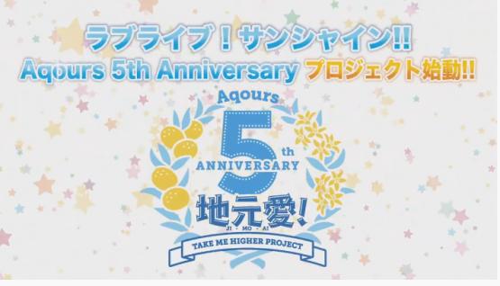『ラブライブ!』Aqoursがアニソン史上初の単独ドームツアー ←これってまじで凄くね???・