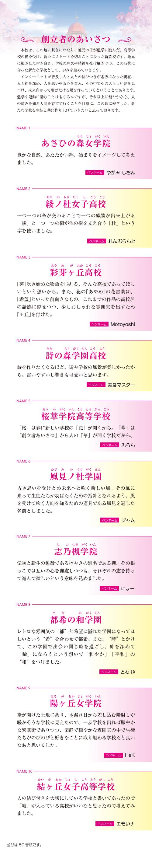 0409_school_name_WEB-01 (1)