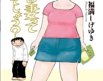 漫画家さん、遠まわしに嫁と子供居る自慢をしてしまう