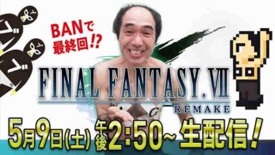 江頭2:50さん人生初のゲーム実況『FF7リメイク』をした結果、いきなりスパチャの嵐www