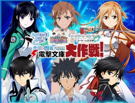 「禁書、SAO、劣等生」←この頃のラノベアニメは最高だった