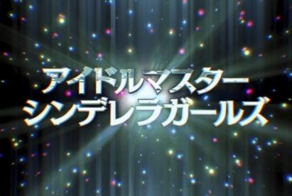 【デレマス】9月の『アイドルマスター シンデレラガールズ NEXT LIVE(仮称)』開催中止を発表!! こりゃラブライブのLIVEも無理やな