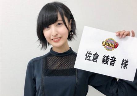 声優・佐倉綾音さんが着てる最新Tシャツの値段がこれwwwwww