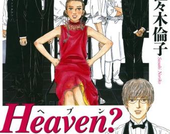 【悲報】靴下屋Twitter「嫁に勧められた漫画読みます」フェミ「ギャオオオン」→謝罪へ