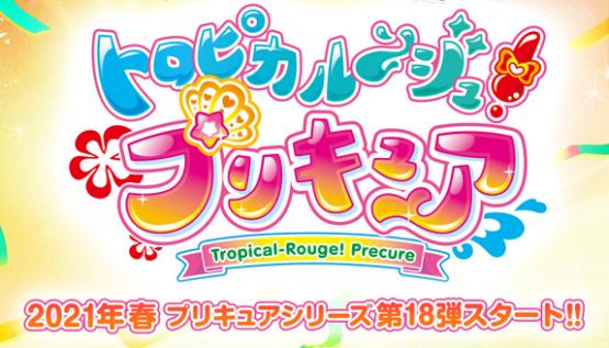 来年放送の新作『トロピカル~ジュ プリキュア』のキャラ絵が判明! まさかの紫2人で史上初の姉妹プリキュア?