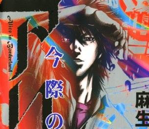 【朗報】ネトフリドラマ『今際の国のアリス』が世界ランキング5位で大ヒット!日本ドラマ遂に始まる