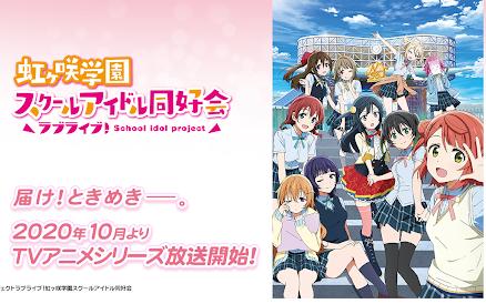 【朗報】『ラブライブ!虹ヶ咲』第2期がほぼ確定wwwwwwww