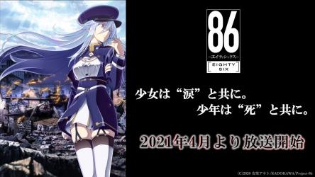電撃文庫の最終兵器『86-エイティシックス-』のアニメが4月から放送開始、新ビジュ、PVも公開!  制作:A-1 Pictures ! 劇中に出てくるロボがHGで発売決定!