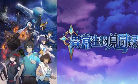 現在絶賛放送中の中国のアニメ会社が作ってるアニメ、八王子をド田舎に描くwww
