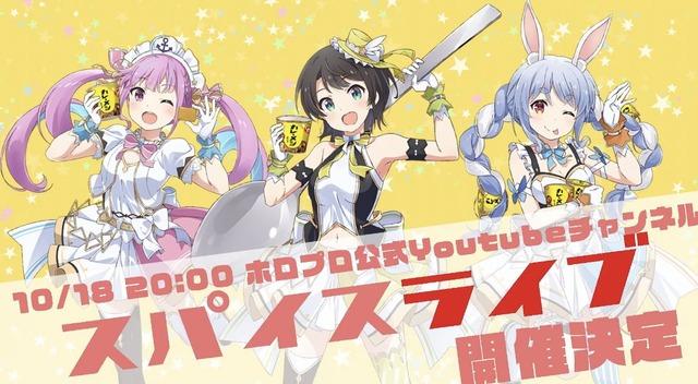 【完全にアイドル】ホロライブ×カレーメシのコラボ楽曲が公開される!めっちゃ可愛いやん!!