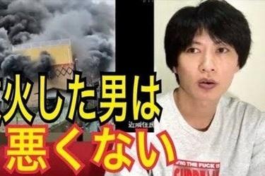 京アニ事件の「逆張り」で炎上した不謹慎系YouTuber、ついに永久BANされてしまう