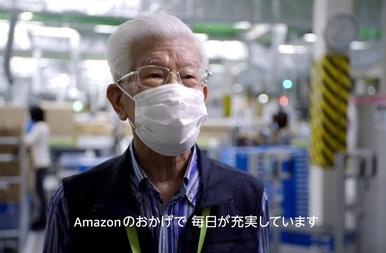【動画】Amazon作業員のジジィ(77)「Amazonのおかげで毎日が充実しています」←このCMwww