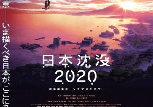 炎上したネトフリアニメ『日本沈没2020』の劇場編集版が公開決定! 賛否両論の問題作「劇場で確かめて」