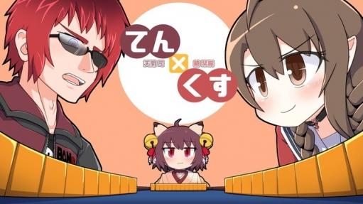 【雀魂】Vtuber・楠栞桜の麻雀エンタメ番組『てん×くす』が配信終了