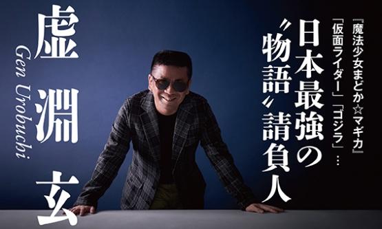 「まどかマギカ」で知られる脚本家・虚淵玄さんの父・俳優の和田周さん(81)がコロナウィルスで死去