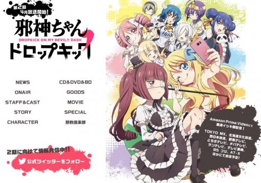 アニメ「邪神ちゃんドロップキック3期」のクラウドファンディングが9月30日に開始! 目標2000万円達成で3期制作決定!