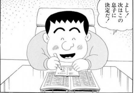 主人公がパチンカスのクズすぎる漫画「連ちゃんパパ」がめっちゃ話題になるwww