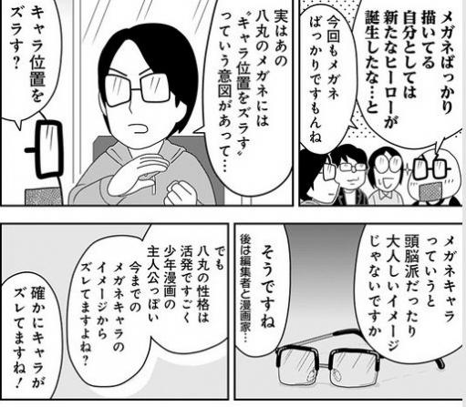 【朗報】サムライ8の岸本斉史先生、ついにコメントを出す! そしてAKIRAに擦りつけた模様