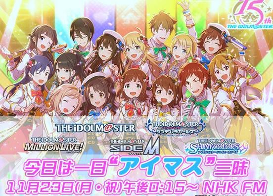 """NHKラジオ『今日は一日""""アイマス""""三昧』が11月23日に放送決定!!!"""
