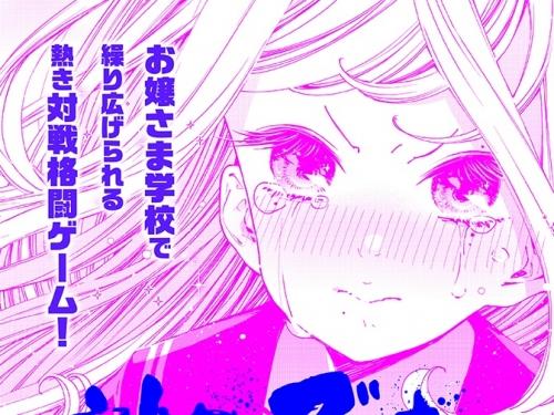 漫画『対ありでした。』アニメ化決定! お嬢様学校の女子高生たちが「対戦格闘ゲーム」に熱中する姿を描く!! 格ゲーブームくるか?