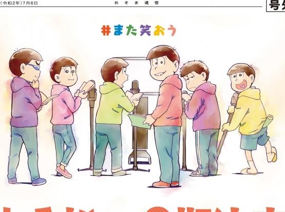 【ガチ松】TVアニメ「おそ松さん」第3期決定!! 2020年10月から放送開始!!!