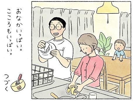 【悲報】フェミに叩かれたマルちゃん正麺の漫画、第2話が公開されるも母親の出番が消えるwwww