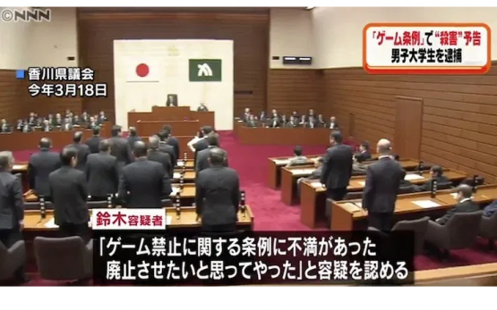 【悲報】「ゲーム条例を廃止したかった」と香川県議を脅迫 宮城県の大学生を逮捕! またゲーム依存者がおかしいと証明されてしまった