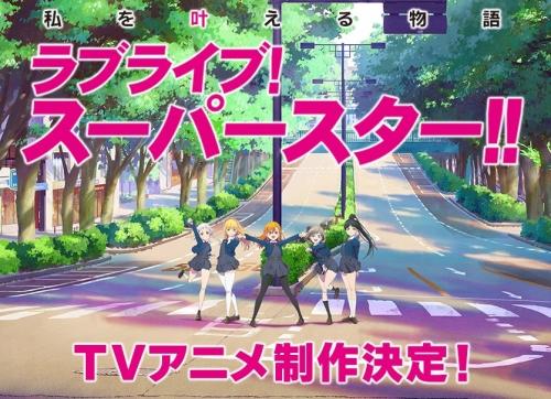【朗報】『ラブライブ!スーパースター!!』の新規版権絵がめっちゃ可愛い!!これはいけるわ!!