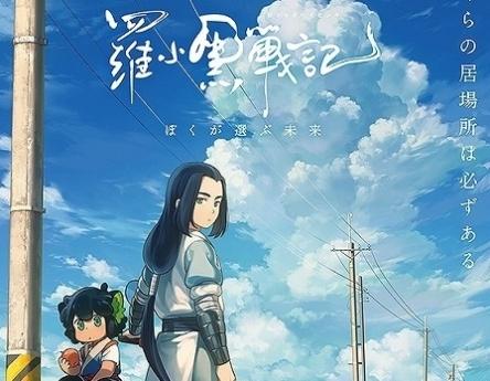 【悲報】中国アニメ映画さん、昨日から公開するも日本で全く通用せずに爆死してしまう・・・