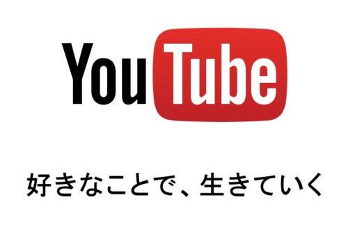 【悲報】大物YouTuberさん、芸能人に苦言『芸能人にとってYouTubeは完全に、「金の稼げる場所」の認識なんだろうな』