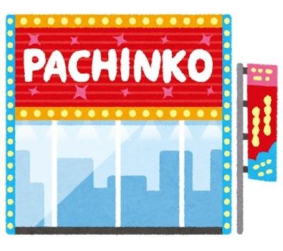 【悲報】店名公表されたパチンコ屋にパチンカスが大集合!大行列が出来てしまう