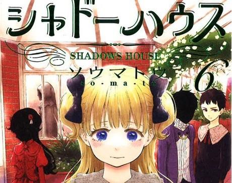 奈須きのこ先生も絶賛してるヤンジャンの漫画『シャドーハウス』がアニメ化決定!