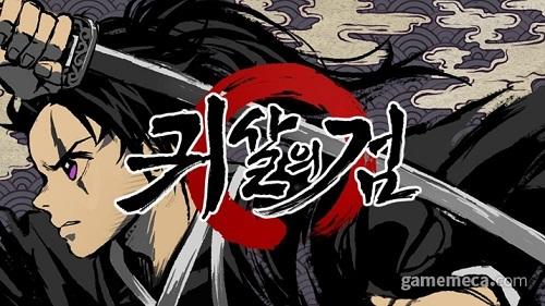 韓国の『鬼滅の刃』のパクリゲーム、キャラが本家以上にかっこよかったww