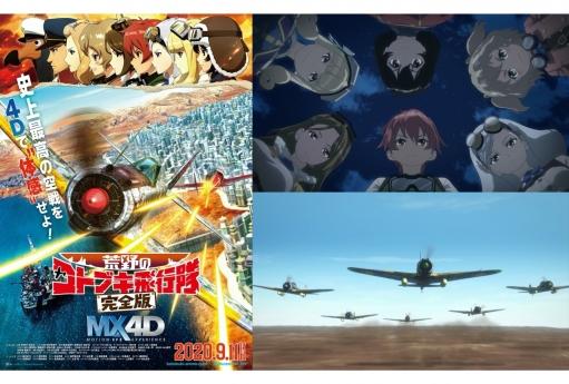 劇場版コトブキ飛行隊を見た人「本当こんな戦闘機に全振りした戦闘機映画、前代未聞!」「今後も作られるだろう戦闘機、空中戦ものアニメ映画はコトブキがスタートラインになっちゃうの、ちょっとかわいそう」