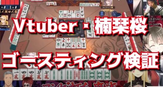 【悲報】Vtuber・楠栞桜さんを擁護した木原浩一プロ、謝罪&YouTube活動無期限休止を発表