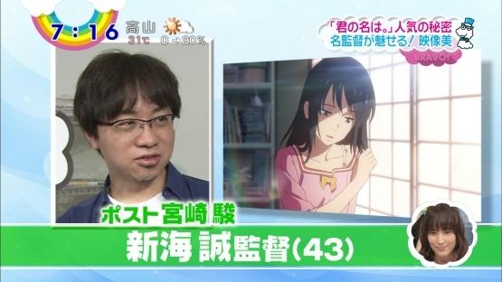 【朗報】新海監督「鬼滅に抜かれた!悔しい!でもエンタメが賑わうのはいい事!」