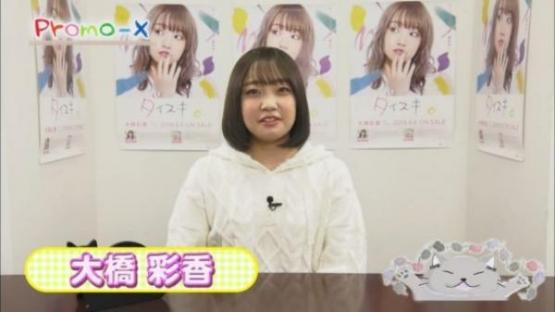 【悲報】声優の大橋彩香さん、夕食だけで2228カロリーをペロリ?